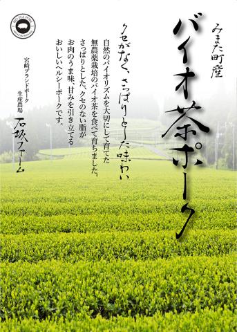 バイオ茶ポーク_ポスター