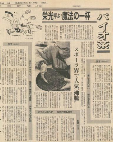 朝日新聞1992.1.7