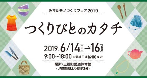 hp_banner_mimatamonodukuri_2019