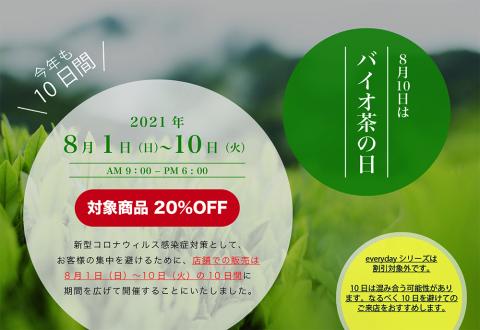 ポストカード2021バイオ茶の日
