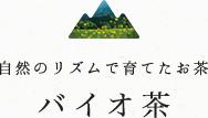 宮崎 上水園のバイオ茶